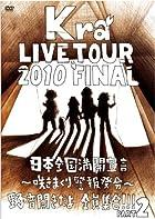 TOUR 2010 FINAL�����������������~�餭�ޤ������ȯ��~�����������������!! Part2�ס��̾��ס� [DVD](�߸ˤ��ꡣ)