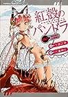 紅殻のパンドラ 第2巻 2013年08月09日発売