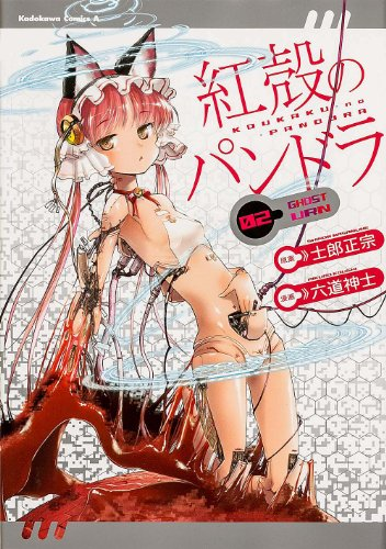 紅殻のパンドラ (2) (カドカワコミックス・エース)