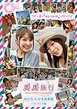 姫姫旅行 みひろ×かすみ果穂 バルセロナ編 [DVD]