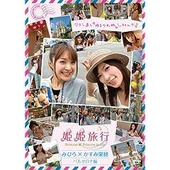 �P�P���s �݂Ђ�~�����݉ʕ� �o���Z���i�� [DVD]