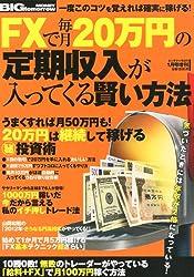 BIGtomorrow MONEY(ビッグトゥモローマネー) FXで毎月20万円の定期収入が入ってくる賢い方法 2012年 01月号 [雑誌]