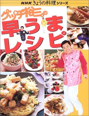 グッチ裕三の早うまレシピ (NHKきょうの料理シリーズ)