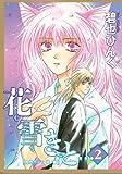 花も雪もきっと… (2)  ─ 鬼外カルテ (3) (ウィングス・コミックス)