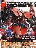 電撃HOBBY MAGAZINE (ホビーマガジン) 2014年 08月号 [雑誌]