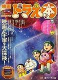 映画ドラえ本2009