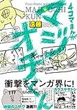 4コマまんが マジオチくん (リブレコミックス)