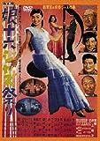 娘十六ジャズ祭り [DVD] / 雪村いづみ, 片山明彦, 高島忠夫 (出演); 井上梅次 (監督)