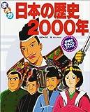 まんが 日本の歴史2000年 (学研のまるごとシリーズ)