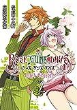 ROSE GUNS DAYS Last Season(2)(完) (ビッグガンガンコミックス)