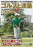 ゴルフ上達塾スコアアップは基本から!