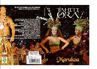 タヒチ・オラ Heiva I Tahiti 2011 Marukoa(マルコア) [DVD]