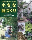 イギリス人ガーデナーに学ぶ小さな庭づくり—ラッセルさんのイングリッシュガーデン講座