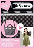 LeSportsac SPECIAL MAGAZINE 2012 Spring-Summer Collection (ドット柄) ([バラエティ])
