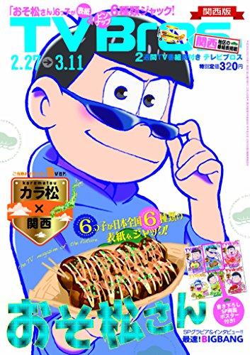 TV Bros関西版 2016年 2/27 号 [雑誌]