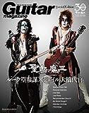 Guitar Magazine Special Edition 聖飢魔II 30th Anniversary ルーク篁参謀/ジェイル大橋代官