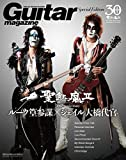 Guitar Magazine Special Edition 聖飢魔II 30th Anniversary ルーク篁参謀/ジェイル大橋代官 (リットーミュージック・ムック)
