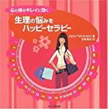 img - for Seiri no nayami o happi