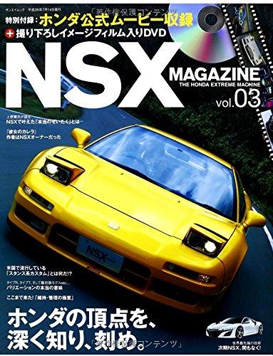NSX MAGAZINE vol.03 特集:NSXとNSXコンセプト (SAN-EI MOOK)