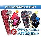 グラウンドゴルフ ニチヨー NICHIYO クラブアベレージセット G-AS メンズ用セット レディース用セット グランドゴルフクラブ