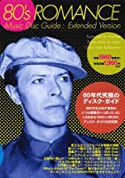 80's ROMANCE Music Disc Guide : Extended Version エイティーズ・ロマンス ミュージック・ディスク・ガイド(増強版)