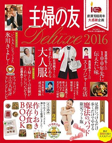 主婦の友デラックス2016 2016年 01 月号 [雑誌] (ゆうゆう 増刊)