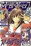 少年ガンガン 2006年 09月号 [雑誌]