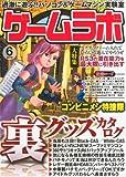 ゲームラボ 2012年 06月号 [雑誌]