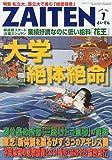 ZAITEN (財界展望) 2009年 07月号 [雑誌]