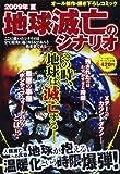 2009年夏地球滅亡のシナリオ (ミッシィコミックス)