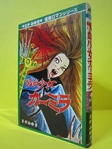 吸血少女カーミラ―さがみゆき怪奇ロマンシリーズ (ヒット・コミックス)