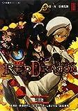 RPF レッドドラゴン 3 第三夜 妖剣乱舞 (星海社FICTIONS サ 1-4)