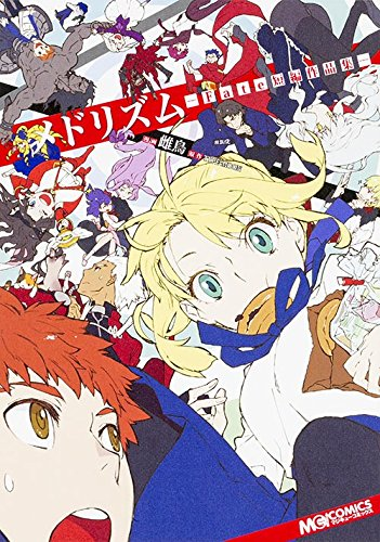 メドリズム -Fate短編作品集- (マジキューコミックス)