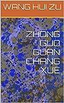 ZHONG GUO GUAN CHANG XUE: 中&#x...