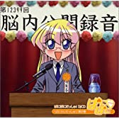 ぱにぽにだっしゅ!DJCD「ぱにらじだっしゅ!」第2巻