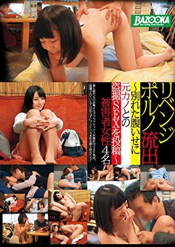 リベンジポルノ流出 ~別れた腹いせに元カノとの盗撮SEXを投稿~ / BAZOOKA(バズーカ) [DVD]