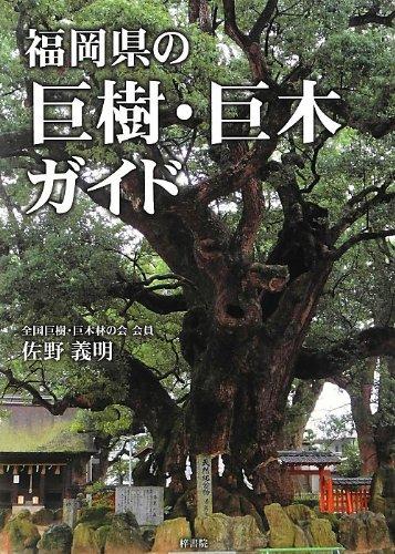 福岡県の巨樹・巨木ガイド