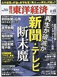 週刊 東洋経済 2010年 2/20号 [雑誌]