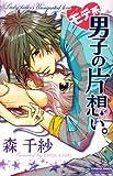 モテ系男子の片想い (プリンセス・コミックス・プチ・プリ)