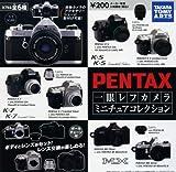 ガチャガチャ PENTAX 一眼レフカメラミニチュアコレクション 全6種セット / タカラトミーアーツ