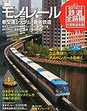 週刊 歴史でめぐる鉄道全路線    2011年 10/16号 [分冊百科]