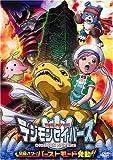 デジモンセイバーズ THE MOVIE 究極パワー!バーストモード発動!! [DVD]