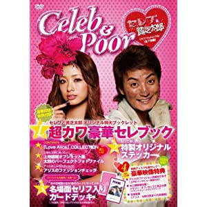 セレブと貧乏太郎 DVD-BOX(7枚組)