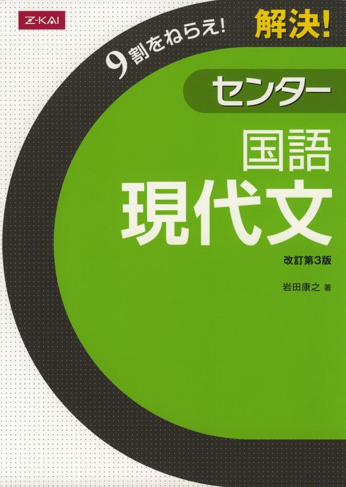 解決!センター国語現代文 (9割をねらえ!)