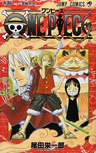 ONE PIECE 41 (ジャンプ・コミックス)