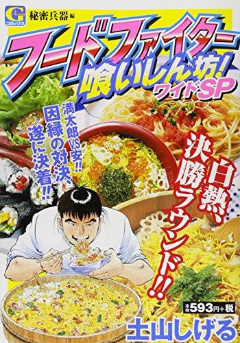 フードファイター喰いしん坊!ワイドSP (Gコミックス)