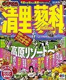 清里・蓼科ビーナスライン '10 (マップルマガジン 甲信越 6)