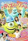 200%遊び主義ガイドブック 親子で行く 東京ディズニーリゾート '09~'10年版 (講談社MOOK)