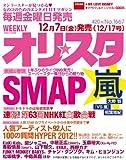 オリ☆スタ 2012年 12/17号 [雑誌]