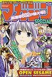 マガジン SPECIAL (スペシャル) 2008年 5/5号 [雑誌]